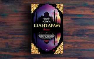 Шантарам – Грегори Дэвид Робертс