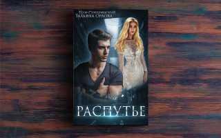 Распутье – Тальяна Орлова