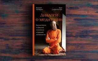 Диалоги о медитации – Дада Садананда