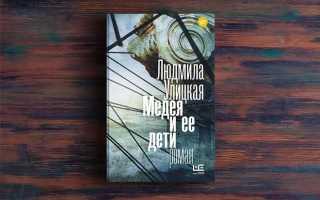Медея и ее дети – Людмила Улицкая