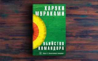Убийство Командора. Ускользающая метафора – Харуки Мураками