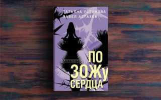 По ЗОЖу сердца – Татьяна Устинова