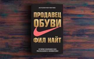 Продавец обуви – Фил Найт