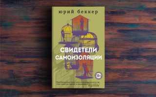 Свидетели самоизоляции – Юрий Беккер