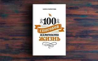 100 способов изменить жизнь. Часть первая – Лариса Парфентьева