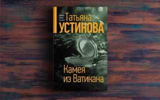 Камея из Ватикана – Татьяна Устинова