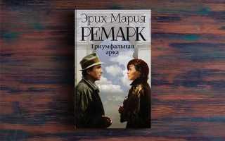 Триумфальная арка – Эрих Марии Ремарк