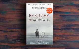 Вакцина от одиночества – Ника Набокова