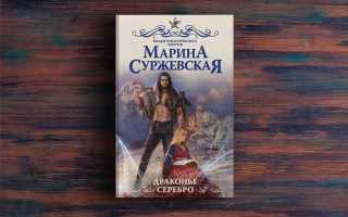 Драконье серебро – Марина Суржевская