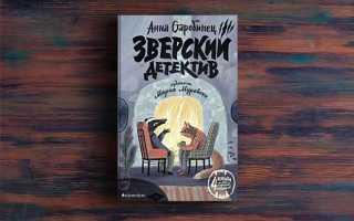 Зверский детектив – Анна Старобинец