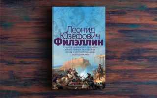 Филэллин – Леонид Юзефович