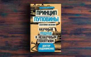 Принцип пуповины – Павел Евдокименко