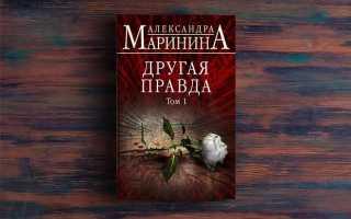 Другая правда. Том 1 – Александра Маринина