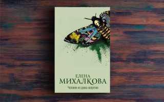Человек из дома напротив – Елена Михалкова