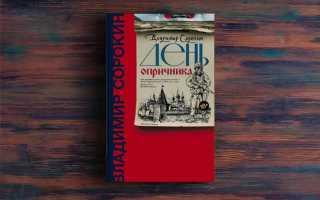 День опричника – Владимир Сорокин