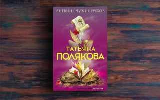 Дневник чужих грехов – Татьяна Полякова