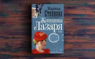 Женщины Лазаря –  Марина Степнова