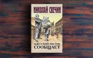 Одесский листок сообщает – Николай Свечин