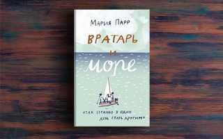 Вратарь и море – Мария Парр
