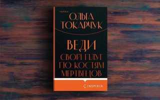 Веди свой плуг по костям мертвецов – Ольга Токарчук