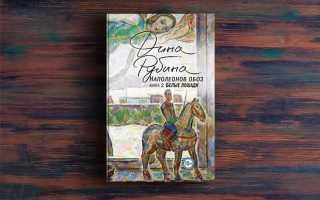 Наполеонов обоз. Белые лошади – Дина Рубина