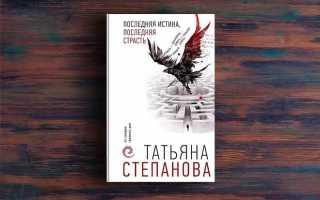 Последняя истина, последняя страсть – Татьяна Степанова