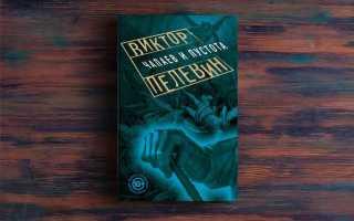 Чапаев и Пустота – Виктор Пелевин