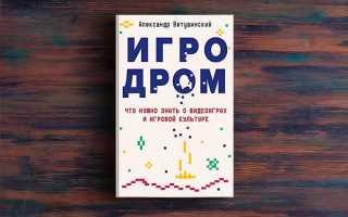 Игродром – Александр Ветушинский