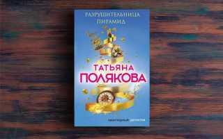 Разрушительница пирамид – Татьяна Полякова