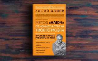 Метод «Ключ» от комнаты страха твоего мозга – Хасай Алиев