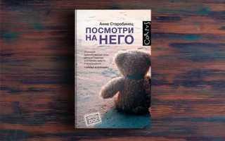 Посмотри на него – Анна Старобинец