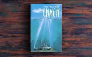 Симон – Наринэ Абгарян