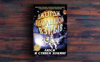 Джордж и Большой взрыв – Стивен Хокинг