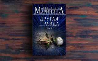 Другая правда. Том 2 – Александра Маринина