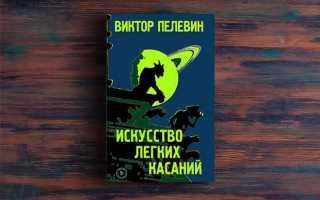 Искусство легких касаний – Виктор Пелевин