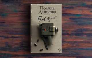 Горлов Тупик – Полина Дашкова
