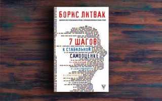 7 шагов к стабильной самооценке – Борис Литвак