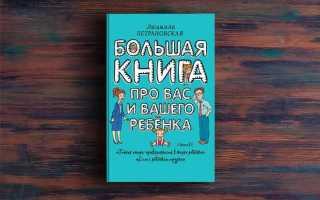 Большая книга про вас и вашего ребенка – Людмила Петрановская