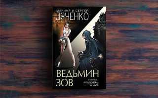 Ведьмин зов – Марина и Сергей Дяченко