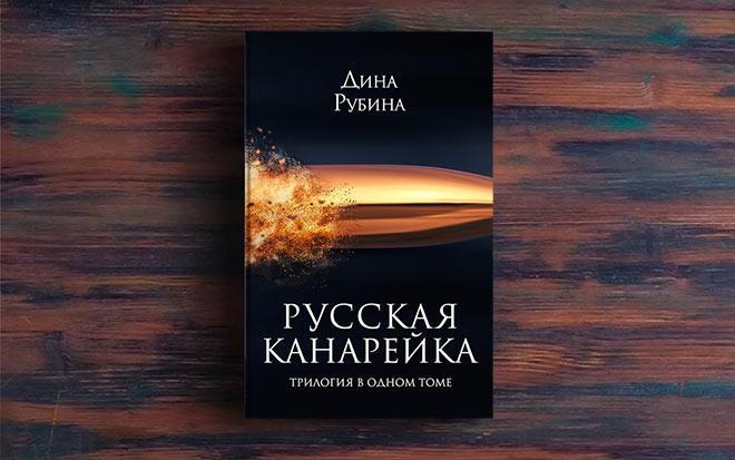 Рубина – Русская канарейка