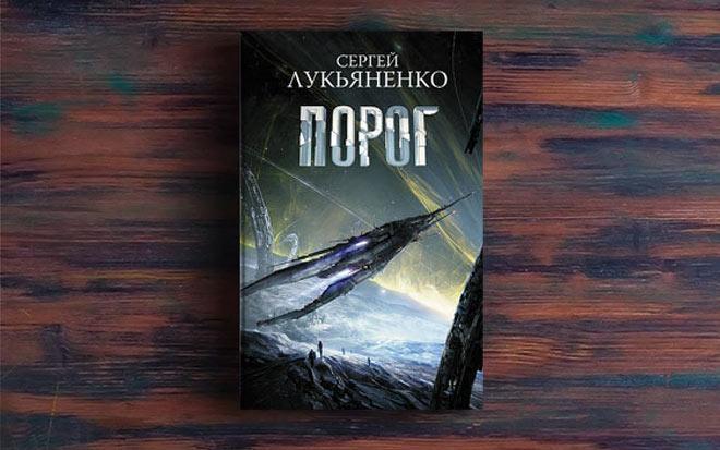 Порог – Сергей Лукьяненко