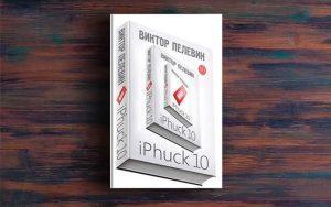 Пелевин – iPhuck 10