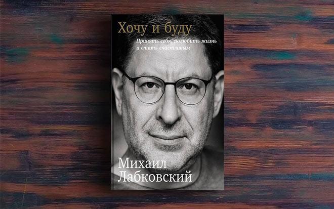 Хочу и буду – Михаил Лабковский