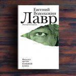 Лавр – Евгений Водолазкин