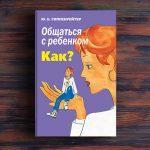 Общаться с ребенком как – Юлия Гиппенрейтер