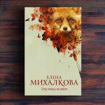 След лисицы на камнях – Михалкова
