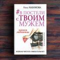 В постели с твоим мужем – Набокова