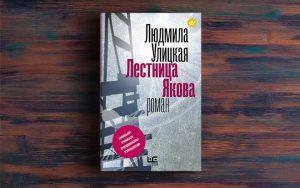 Лестница Якова – Людмила Улицкая