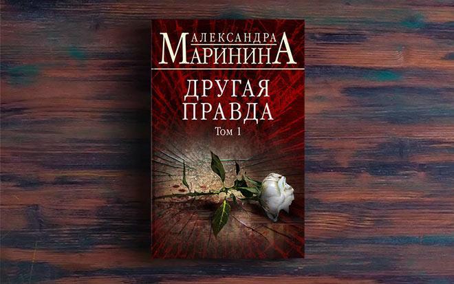 Другая правда – Александра Маринина