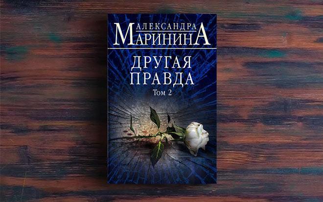Другая правда т.2 – Александра Маринина